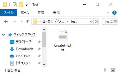 ファイル作成サンプルで作成されたファイル