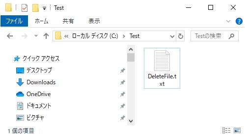 作成した削除するファイル