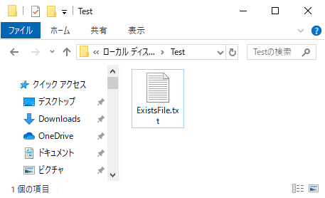 作成した存在確認するファイル