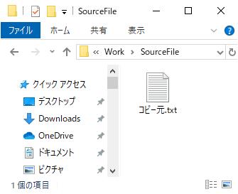 作成したコピーするファイル
