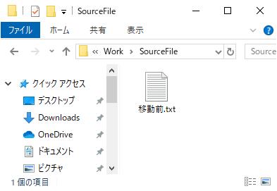 作成した移動するファイル