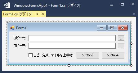 ファイルコピーサンプルフォームデザイン