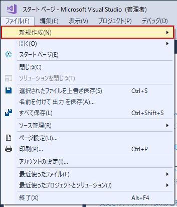Visual Studio 新規作成メニュー