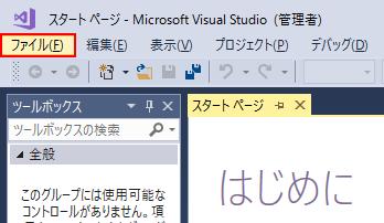 Visual Studio ファイルメニュー