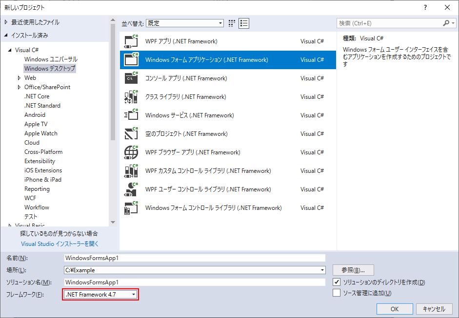 新しいプロジェクトダイアログボックス 対象の.NET フレームワーク