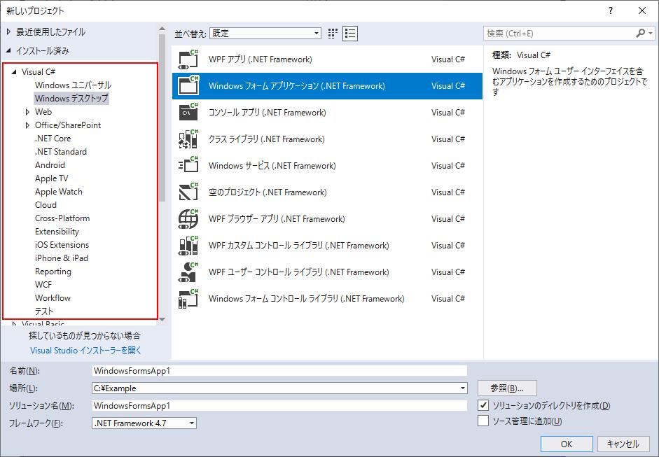 新しいプロジェクトダイアログボックス Visual C#
