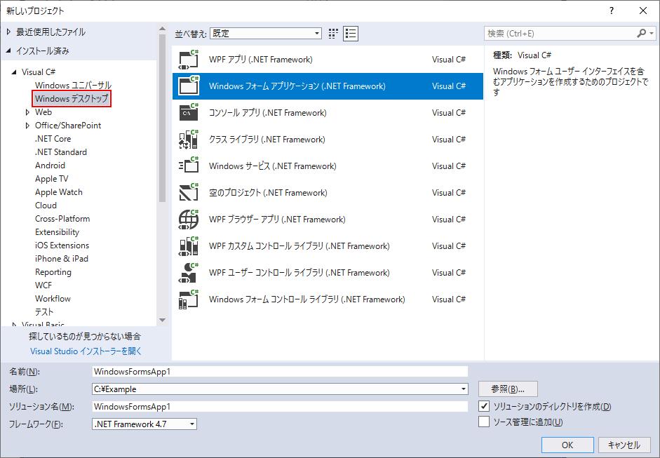 新しいプロジェクトダイアログボックス Windows デスクトップ