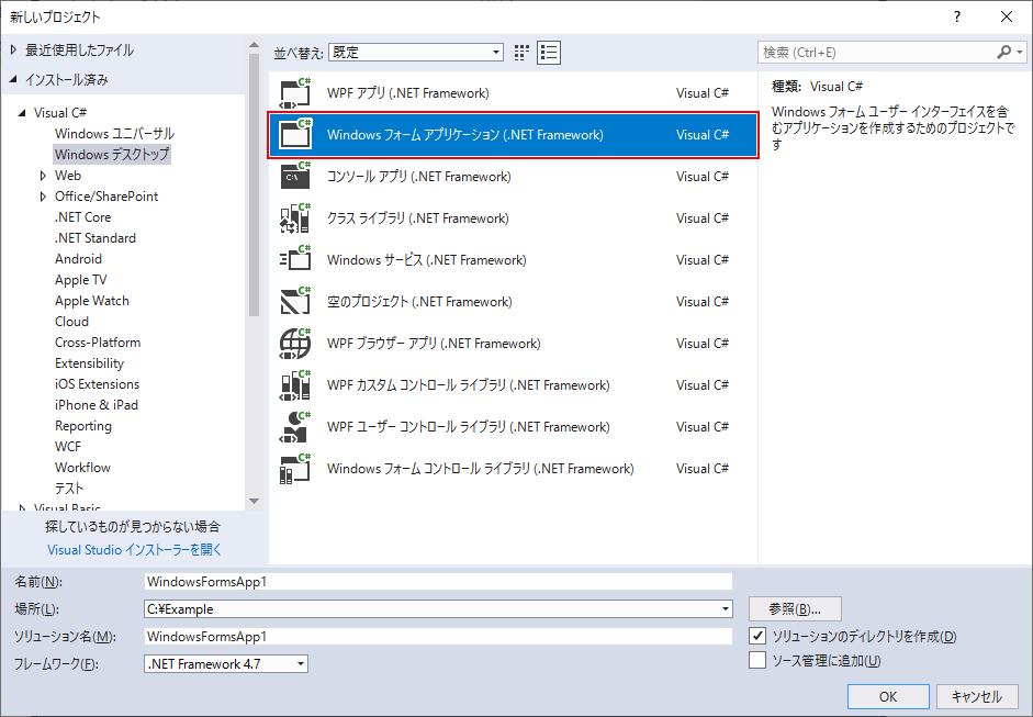 新しいプロジェクトダイアログボックス Windows フォーム アプリケーション (.NET Framework)