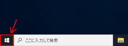 Windows スタートボタン