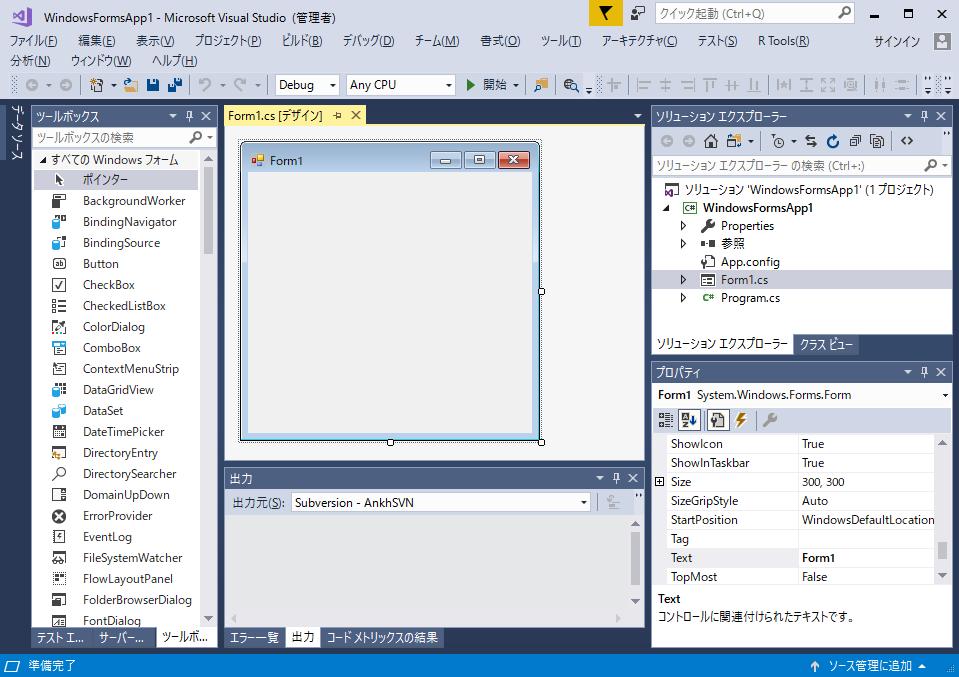 Visual Studioで作成された新しいWindowsフォームのプロジェクト