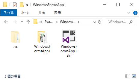 Visual Studioで作成された新しいWindowsフォームのプロジェクト ソリューションファイル