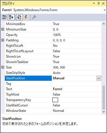 フォームデザイナーのStartPositionプロパティ