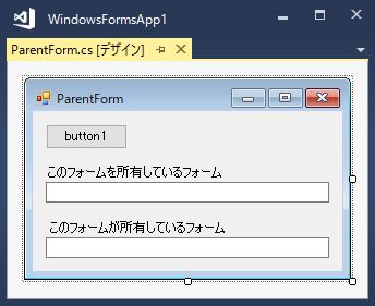 子フォームを表示するサンプルフォームデザイン