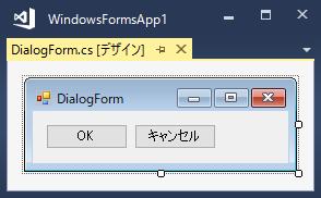 ダイアログの戻り値を設定するサンプルフォームのデザイン