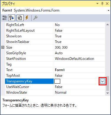 フォームデザイナーのTransparencyKeyプロパティのテキストボックスのボタン