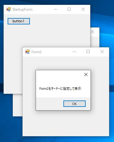 Windowsフォームのメッセージボックス オーナーウィンドウを指定して表示するサンプル