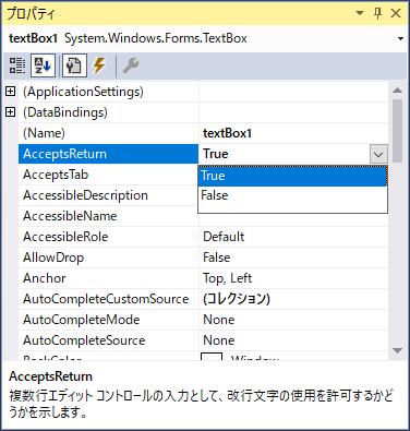 デザイナーのプロパティグリッドでTextBoxクラスのAcceptsReturnプロパティを設定