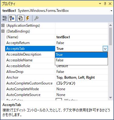 デザイナーのプロパティグリッドでTextBoxクラスのAcceptsTabプロパティを設定