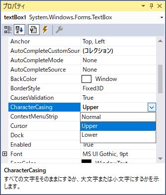 デザイナーのプロパティグリッドでTextBoxクラスのCharacterCasingプロパティを設定