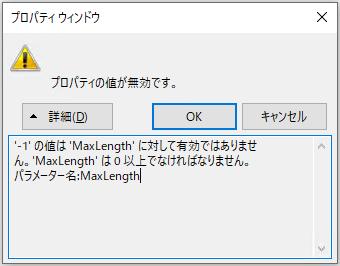 デザイナーのプロパティグリッドでTextBoxクラスのMaxLengthプロパティに-1を設定
