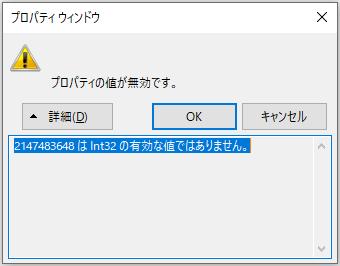 デザイナーのプロパティグリッドでTextBoxクラスのMaxLengthプロパティに2147483648を設定