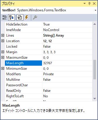 デザイナーのプロパティグリッドでTextBoxクラスのMaxLengthプロパティを設定