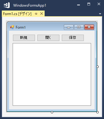 簡易テキストエディターサンプルフォームのデザイン