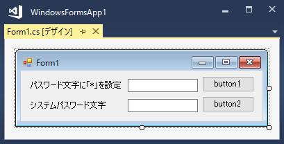テキストボックスのPasswordCharプロパティ、UseSystemPasswordCharプロパティ設定用のサンプルフォームのデザイン