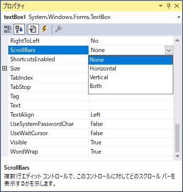 デザイナーのプロパティグリッドでTextBoxクラスのScrollBarsプロパティを設定