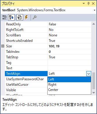 デザイナーのプロパティグリッドでTextBoxクラスのTextAlignプロパティを設定