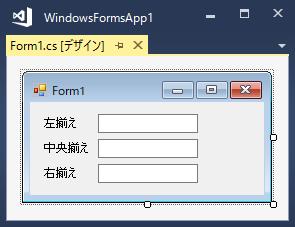 テキストボックスのTextAlignプロパティ設定用のサンプルフォームのデザイン