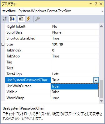 デザイナーのプロパティグリッドでTextBoxクラスのPasswordCharプロパティを設定