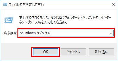ファイル名を指定して実行の名前に「shutdown /r /o /t 0」を入力して起動オプションを表示