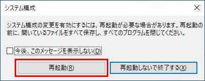 セーフモードで再起動の確認メッセージダイアログボックスの再起動ボタンをクリック