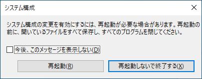 セーフモードで再起動の確認メッセージダイアログボックス