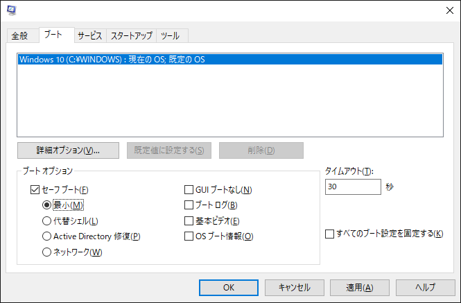 System Configuration(システム構成)のブートタブページ