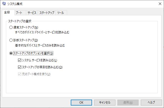 System Configuration システム構成ウィンドウ