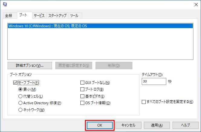 System Configuration(システム構成)のウィンドウのブートタブでセーフブートを選択してOK