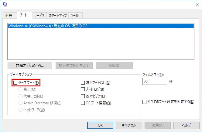 System Configuration(システム構成)のウィンドウのブートタブページのセーフブートを選択