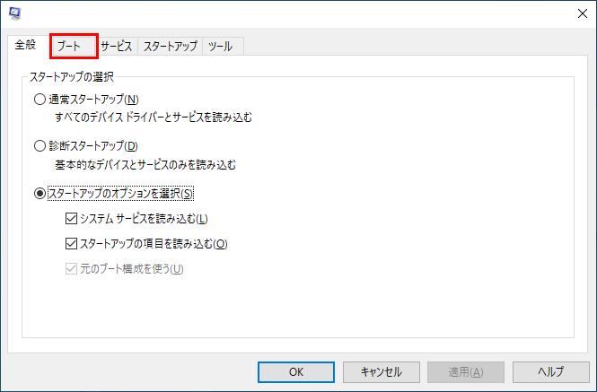 System Configuration(システム構成)のウィンドウのブートタブをクリック