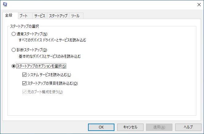 System Configuration(システム構成)のウィンドウ