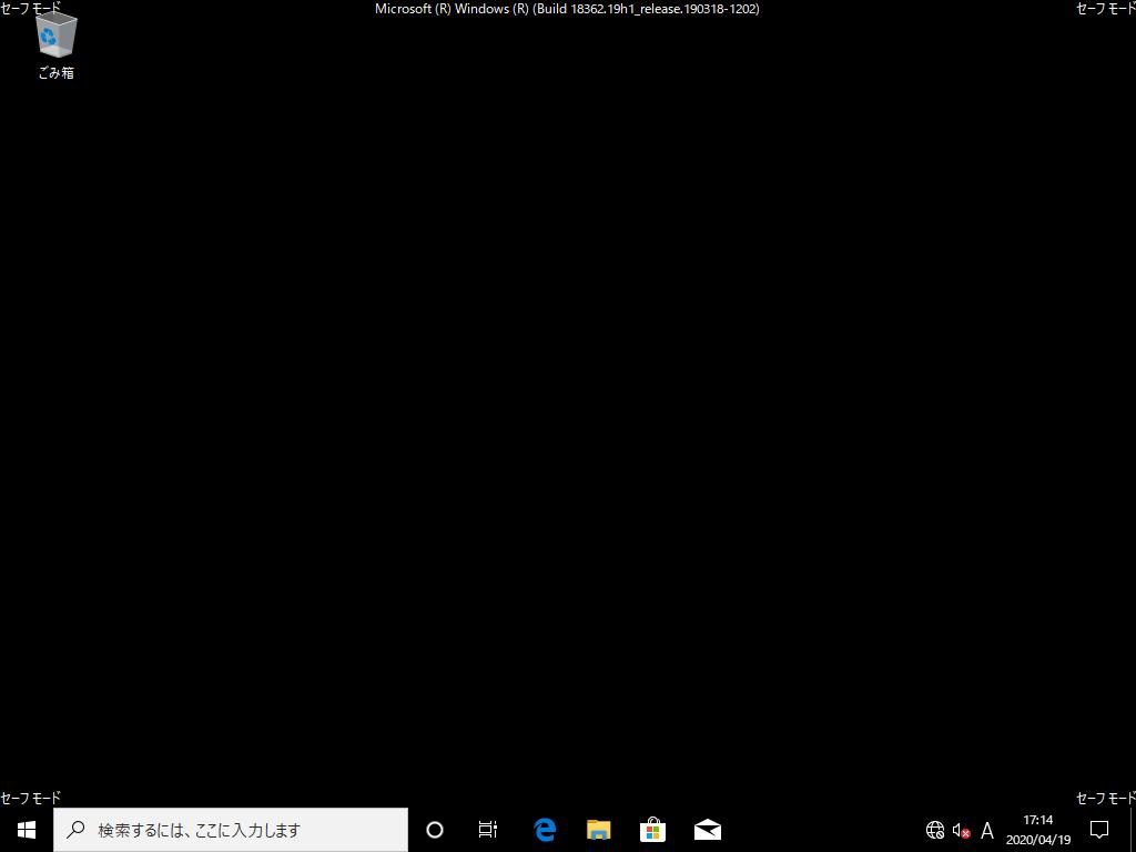 セーフモードで起動したWindowsのデスクトップ