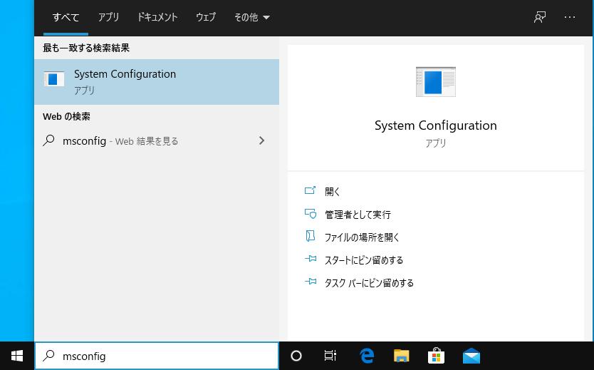 Windows 検索ボックスでSystem Configuration(システム構成)を検索