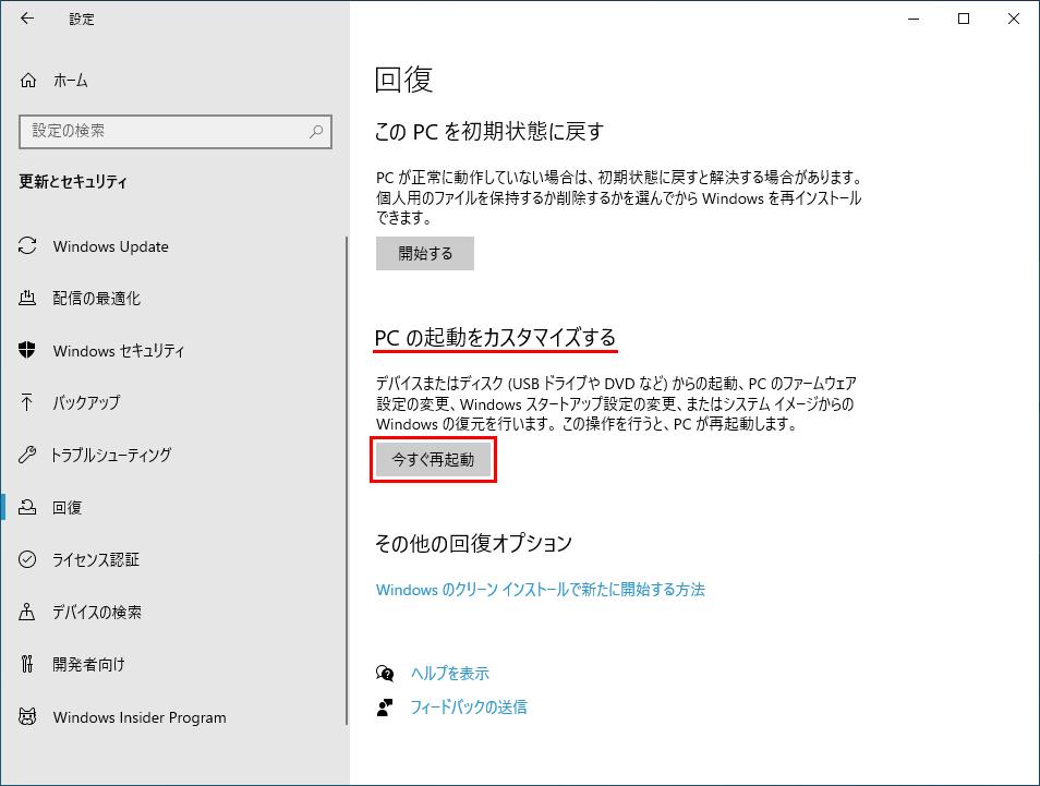 Windows の設定の更新とセキュリティの回復のPC の起動をカスタマイズするの今すぐ再起動