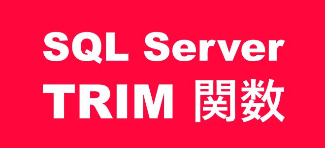 SQL Servrer TRIM関数
