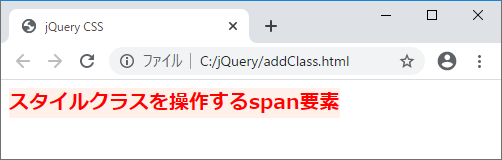 jQuery addClassメソッド