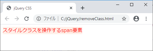 jQuery removeClassメソッド