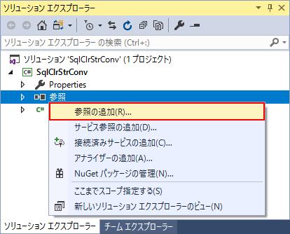 C#のプロジェクトに参照を追加