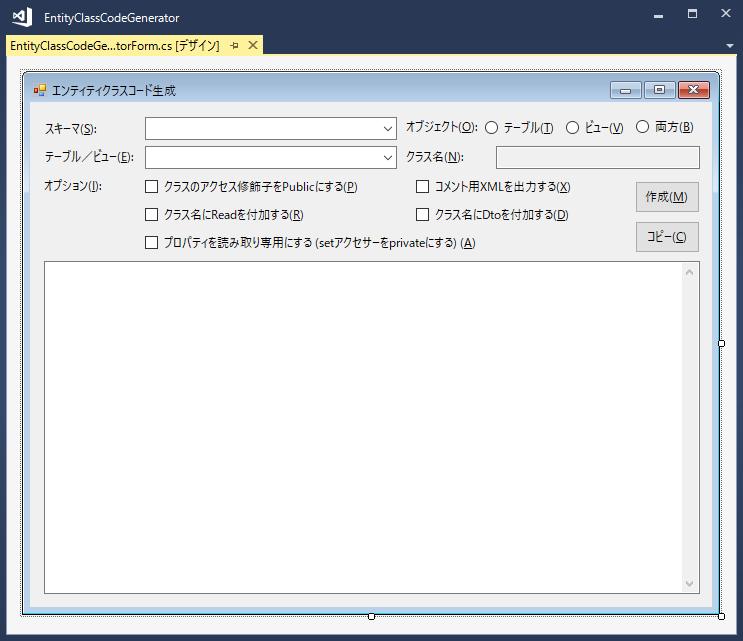 データベースエンティティクラスコード自動生成フォームデザイン