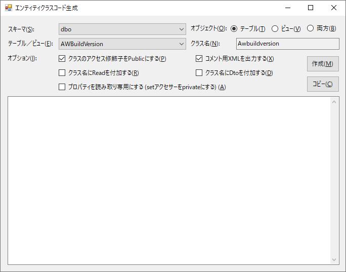 データベースエンティティクラスコード自動生成プログラム起動